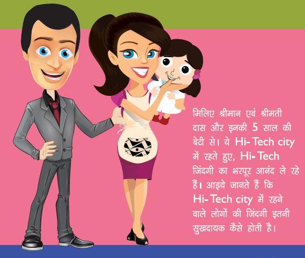 घर मिलेगा 15.99 लाख में, वो भी Hi-Tech सिटी में