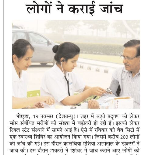 Health check-up of 200 people in camp