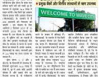 Wave City offers Dream Homes under Wave City Grih Awas Yojna