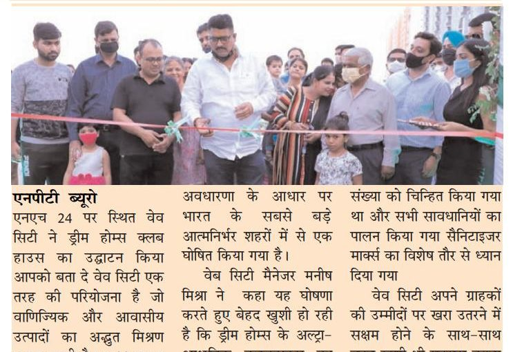 Wave City Dream Homes Clubhouse Launch