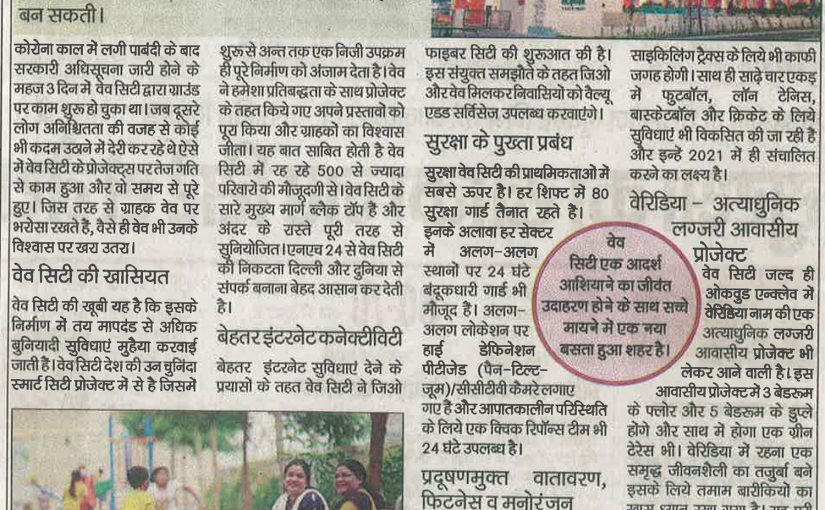 An article was published in Hindustan Hindi, Regarding Wave City on 22-1-2021